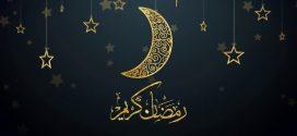 خطبة رمضان شهر عظيم مبارك