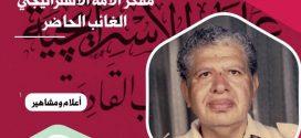 الدكتورحامد ربيع.. مفكر الأمة الإستراتيجي الغائب الحاضر